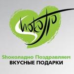ШоколадноПоздравляем Подарки Самара (shokopo) - Ярмарка Мастеров - ручная работа, handmade