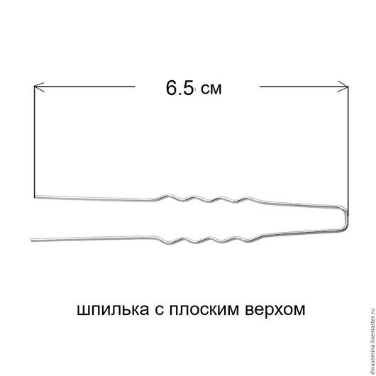 1) Шпилька 6.5 см с плоским верхом `серебро`1шт - 4 руб