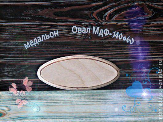 Декупаж и роспись ручной работы. Ярмарка Мастеров - ручная работа. Купить Медальон накладка заготовка. Handmade. Бежевый, заготовки для росписи