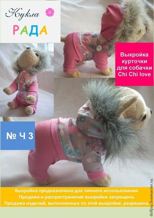 Куклы и игрушки ручной работы. Ярмарка Мастеров - ручная работа. Купить Выкройка комбинезона для собачки Chi Chi love. Handmade.