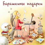 Юлия (barashkaY) - Ярмарка Мастеров - ручная работа, handmade