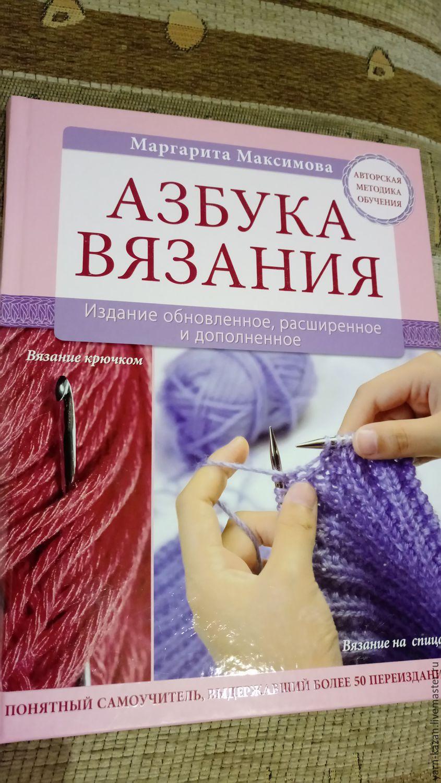 Азбука вязанья крючком i