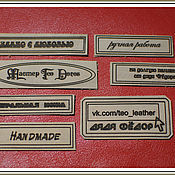 Материалы для творчества ручной работы. Ярмарка Мастеров - ручная работа Бирки из кожи, кожаные бирки, бирки кожа, пришивные бирочки из кожи. Handmade.