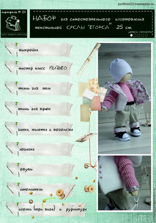 """Куклы и игрушки ручной работы. Ярмарка Мастеров - ручная работа. Купить Набор для   изготовления  куклы  """"ЕГОРКА """". Handmade."""