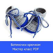Материалы для творчества handmade. Livemaster - original item Schemes for knitting: Master class on knitting booties crochet shoes. Handmade.