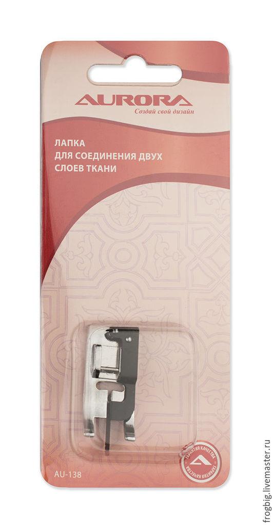 Лапка для шв.маш.  для соединения двух слоев ткани