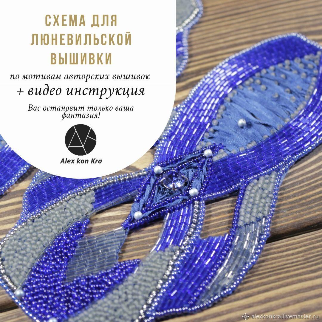 Схема для вышивки: 0003 + видеоурок, Схемы для вышивки, Москва,  Фото №1