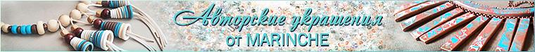 Marinche (украшая каждый день)