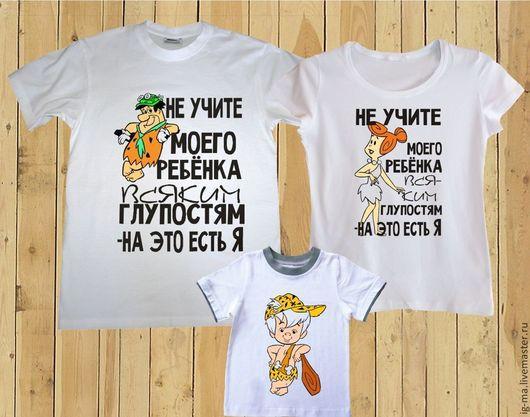 Футболки, майки ручной работы. Ярмарка Мастеров - ручная работа. Купить Семейные футболки  Глупости. Handmade. Белый, футболка