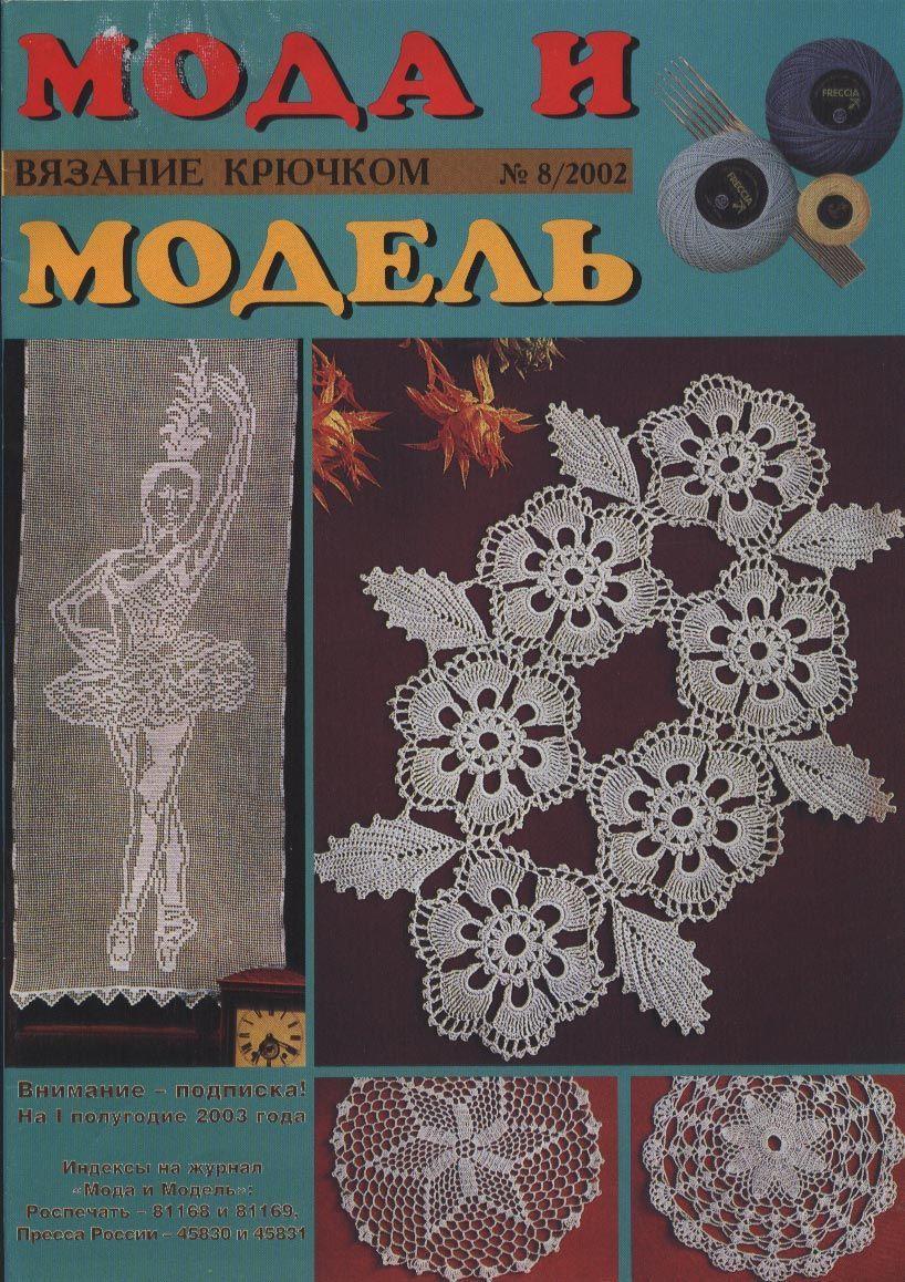 Журнал Мода И Модель «Вязание крючком» ,2002-2004 г, Схемы для вязания, Москва,  Фото №1