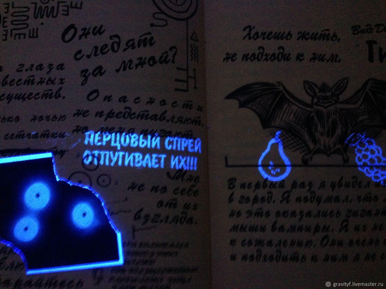 Дневник №3 Гравити Фолз с невидимыми чернилами