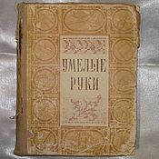 """Винтаж ручной работы. Ярмарка Мастеров - ручная работа Книга """"Умелые руки"""" 1954 год. Handmade."""