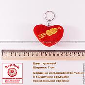 Мягкая игрушка-брелок сердечко, 7см., с вышитыми сердцами