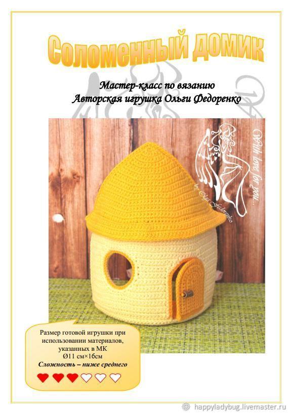 Мастер-класс Соломенный домик, Схемы для вязания, Невинномысск,  Фото №1