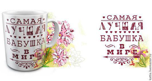 """Подарочные наборы ручной работы. Ярмарка Мастеров - ручная работа. Купить Чашка """"Лучшая  бабушка"""""""". Handmade. Белый, подарок, весна"""