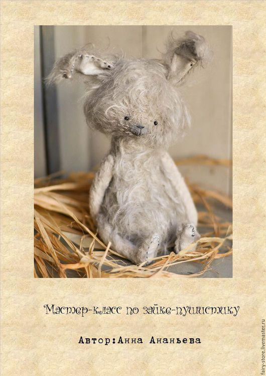Куклы и игрушки ручной работы. Ярмарка Мастеров - ручная работа. Купить Мастер-Класс Зайка-Пушистик в PDF формате. Handmade.