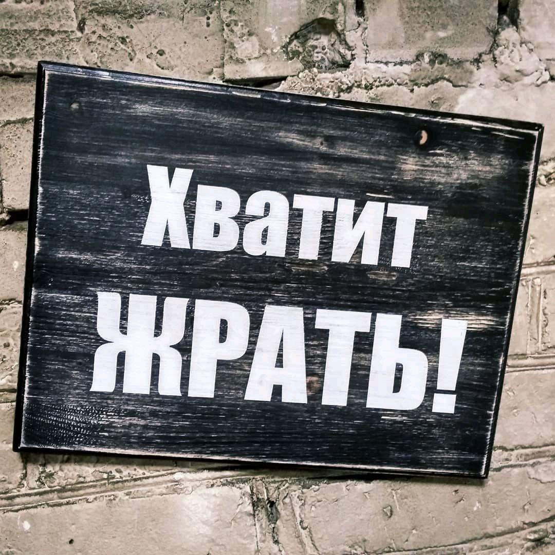 Панно-мотиватор Хватит Жрать!, Картины, Санкт-Петербург,  Фото №1
