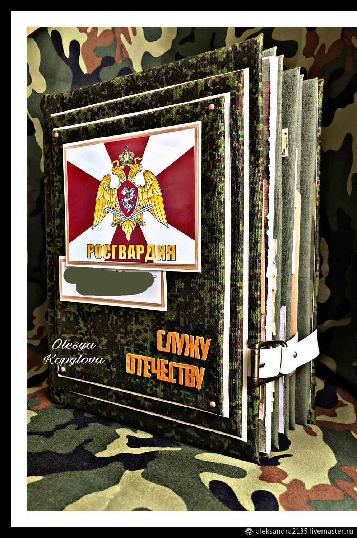 Армейский фотоальбом «Служу Отечеству» Росгвардия, Фотоальбомы, Звенигово,  Фото №1