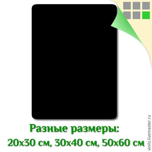 Магнитная доска для письма мелом (грифельная магнитная доска) Возможные размеры: 20х30 см 30х40 см 50х60 см