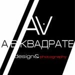 А В КВАДРАТЕ | Дизайн& фотография - Ярмарка Мастеров - ручная работа, handmade