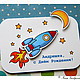 Детские открытки ручной работы. открытка с ракетой. Открытки на все случаи жизни. Интернет-магазин Ярмарка Мастеров. Открытка ручной работы