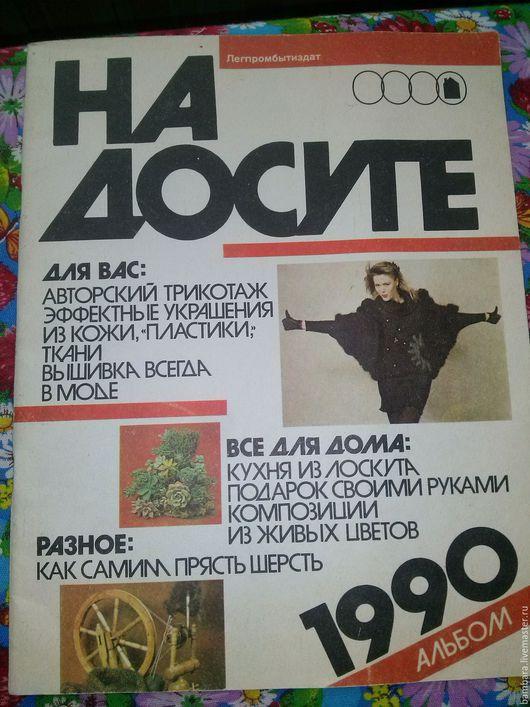"""Обучающие материалы ручной работы. Ярмарка Мастеров - ручная работа. Купить журнал по рукоделию """"На досуге"""" 1990 г.. Handmade."""