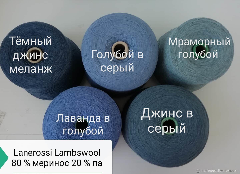 Меринос Lanerossi Lambswool, Пряжа, Липецк,  Фото №1