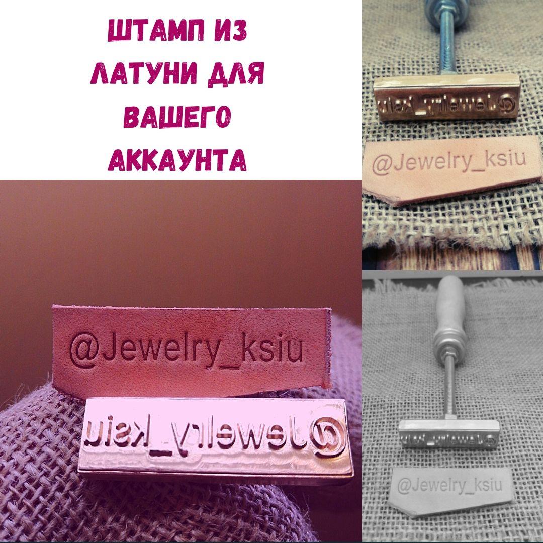 Штамп - аккаунт соц сетей для тиснения, Штампы, Новосибирск,  Фото №1