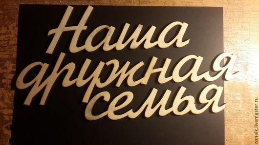 Свадебные аксессуары ручной работы. Ярмарка Мастеров - ручная работа. Купить Слова из фанеры и акрила. Handmade. Слова, текст, Лазер