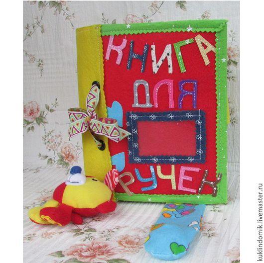 Развивающие игрушки ручной работы. Ярмарка Мастеров - ручная работа. Купить Книга развивающая. Handmade. Комбинированный, детям, тесьма