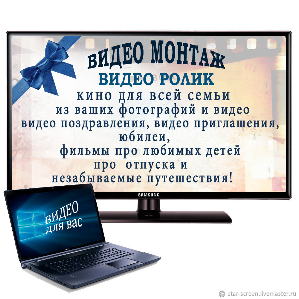Видеомонтаж, Видео, Санкт-Петербург,  Фото №1