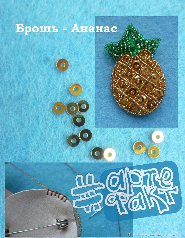 Набор для вышивки: Брошь-ананас, Схемы для вышивки, Новосибирск,  Фото №1