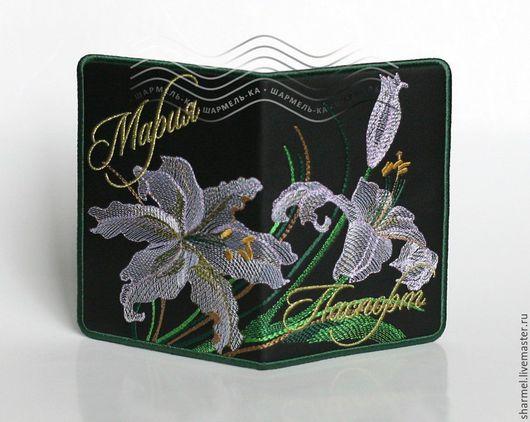 Вышитая именная обложка на паспорт `Воздушные лилии`. Полезные вещицы от Шармель-ки.
