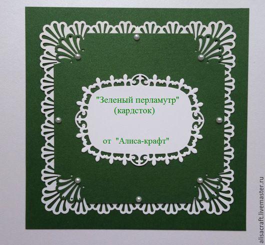 `Зеленый перламутр`, кардсток насыщенного зеленого цвета с перламутром. Плотность - 300 г. Цена формата А4 - 27 руб. На фото - пример вырубки фигурным дыроколом и сочетания с белым (кружевом).