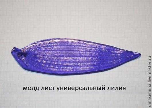 №053 молд лист универс лилия - 180р (в длину 21см) Стеклопластик. Таиланд.Высшее качество.