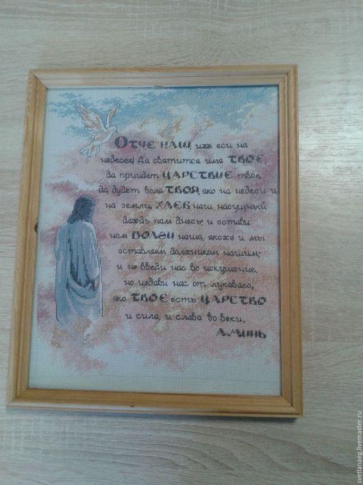 """Иконы ручной работы. Ярмарка Мастеров - ручная работа. Купить Молитва """"Отче наш"""" вышитая крестом. Handmade. Комбинированный, подарок"""