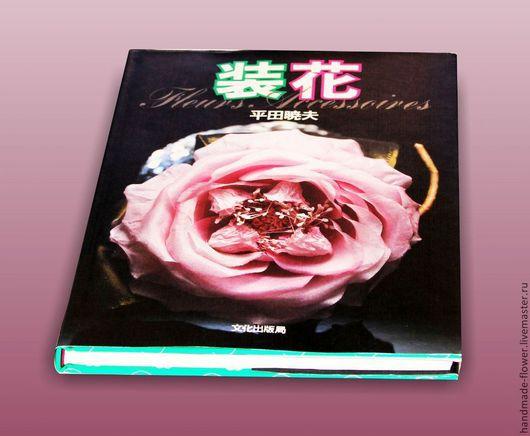 «Аксессуары из цветов» Автор – Хирата Акио Издание – 1980 год. Формат 180*255 Бумага - 115 гр. Количество страниц – 212 Твердый переплет Суперобложка