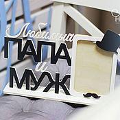 Подарки к праздникам ручной работы. Ярмарка Мастеров - ручная работа Фоторамка любимому мужу и папе. Handmade.