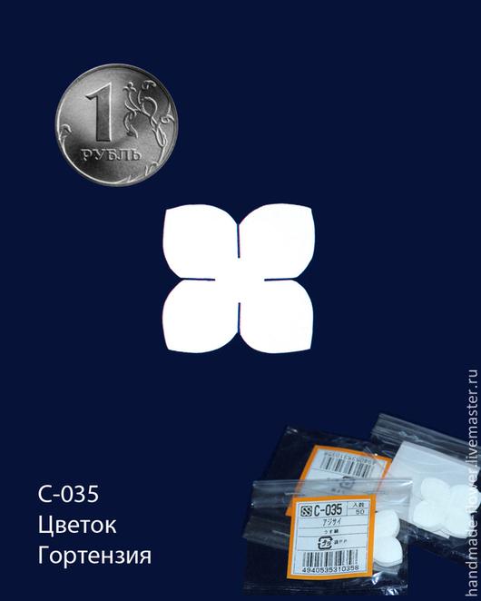 Цветок Гортензия С-35 Материал – тонкий шелк. В упаковке 50 шт. Размер 2,5*2,5 см.