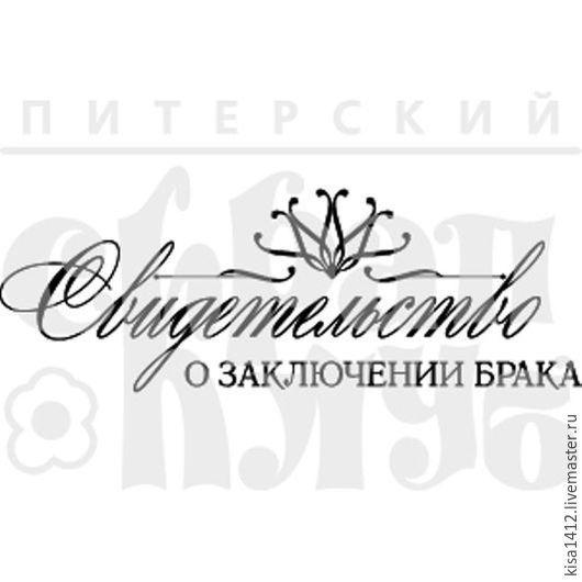 штамп `Свидетельство о браке` Артикул: 07Нт271 Цена - 180 руб.