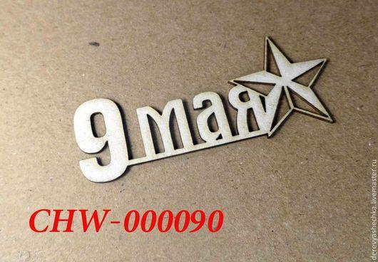 CHW-000090      7,5*3,1 см       6 р.