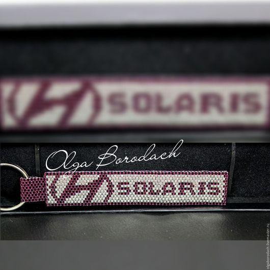 """Брелоки ручной работы. Ярмарка Мастеров - ручная работа. Купить Брелок для авто """"Hyundai Solaris"""". Handmade. Серебряный, на заказ"""