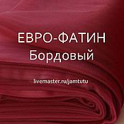 Материалы для творчества ручной работы. Ярмарка Мастеров - ручная работа Фатин евро (очень мягкий фатин), 3м ширина. Handmade.