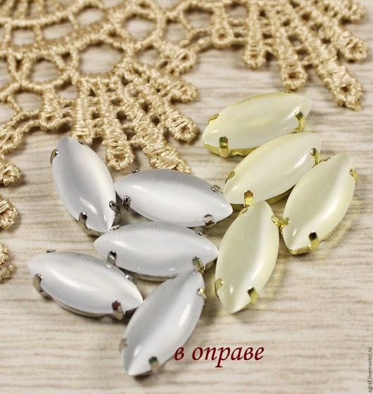 Для украшений ручной работы. Ярмарка Мастеров - ручная работа. Купить Стразы 15х7 мм Белый шелк в золотых и серебряных оправах кошачий глаз. Handmade.