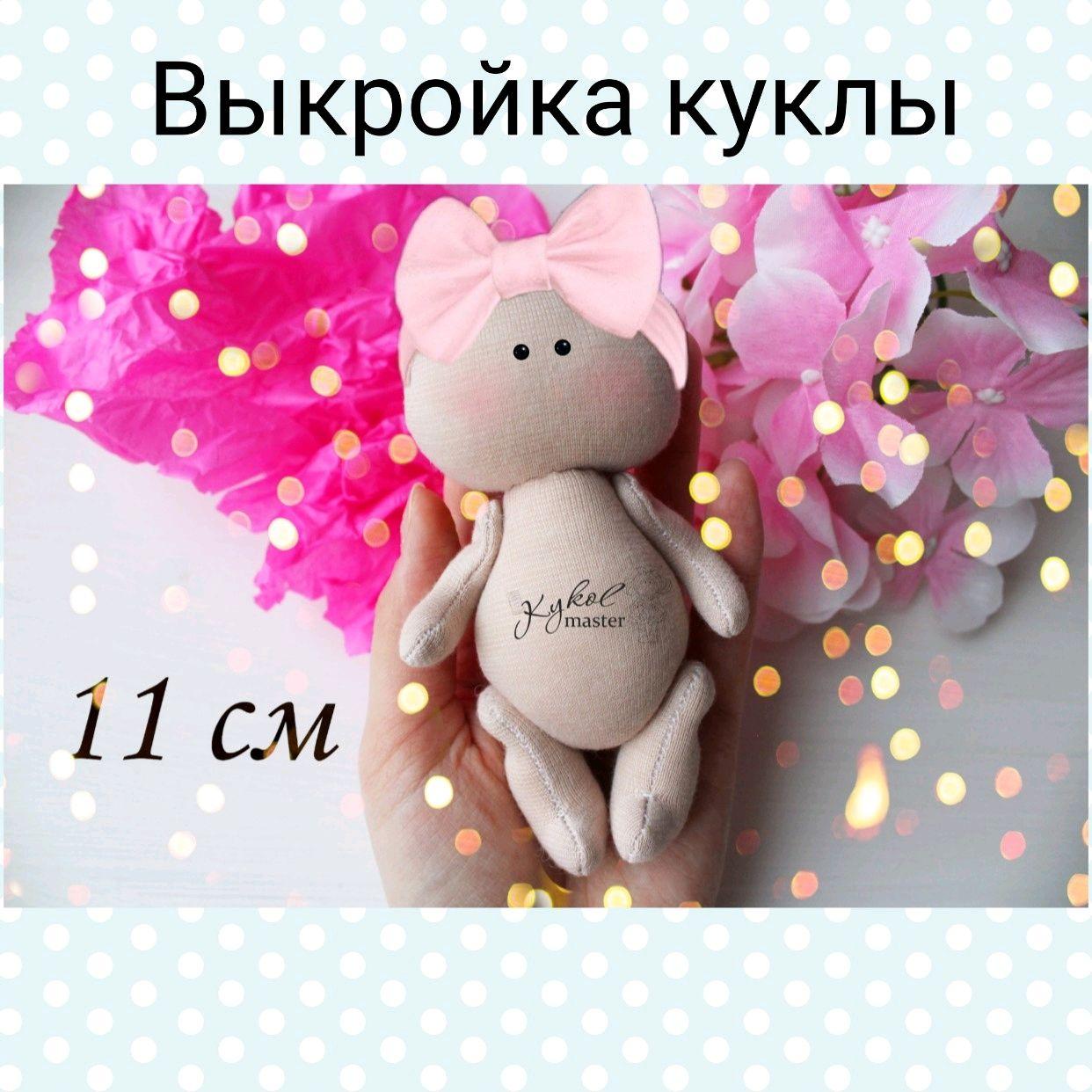 10 - 11 см выкройка текстильной куклы малышки брелочка кукла брелок, Выкройки для кукол и игрушек, Видное,  Фото №1