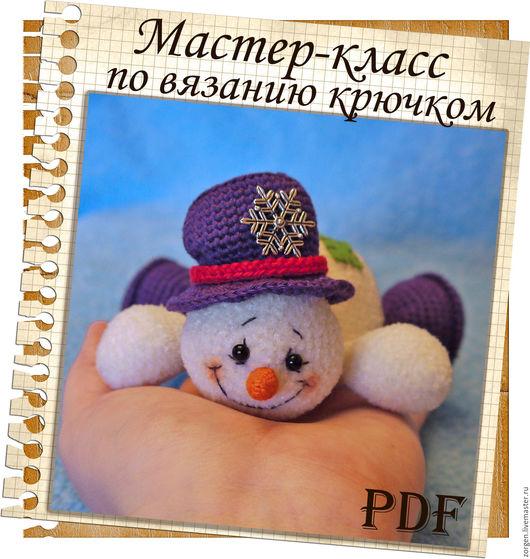 Вязание ручной работы. Ярмарка Мастеров - ручная работа. Купить МК по вязанию крючком Веселого снеговика. Handmade. Белый