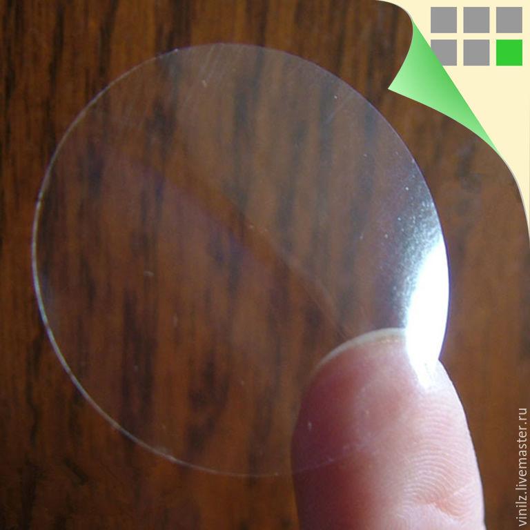 Круглые прозрачные защитные стикеры на упаковку (на клапан конверта, пакета) из качественной немецкой самоклеящейся виниловой пленки.
