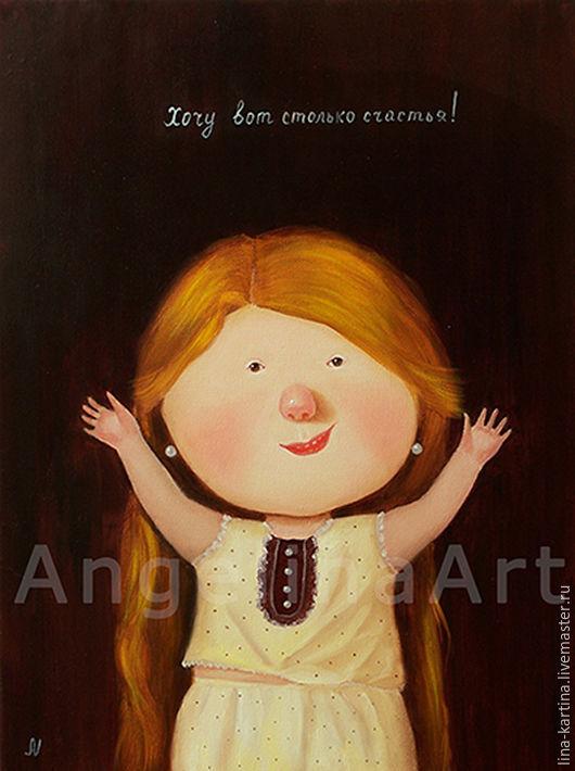 """Люди, ручной работы. Ярмарка Мастеров - ручная работа. Купить Картина копия Гапчинской для детской """"Хочу вот столько счастья"""". Handmade."""