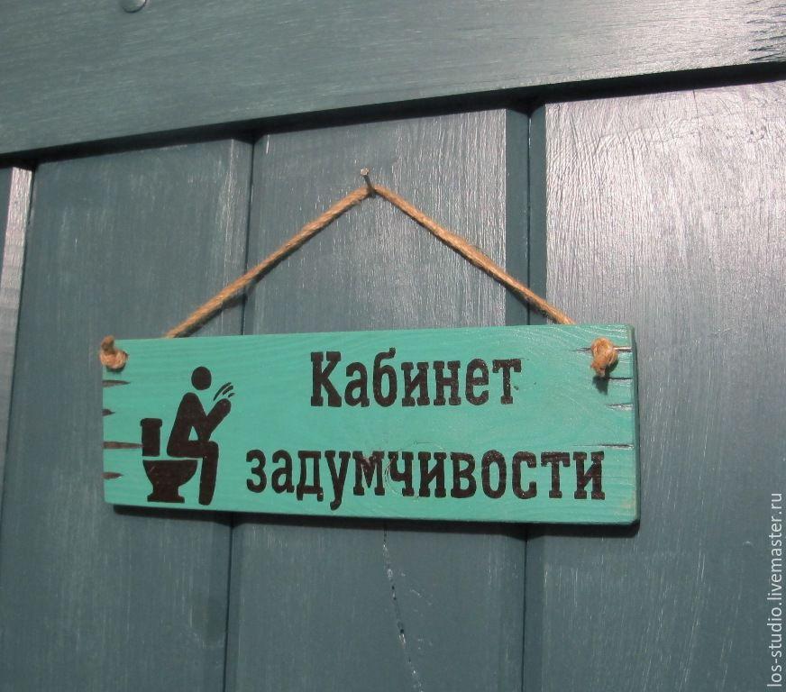 Табличка на туалет туалета своими руками 21