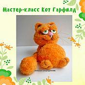 Фурнитура для кукол и игрушек ручной работы. Ярмарка Мастеров - ручная работа Мастер-класс кот Гарфилд. Handmade.